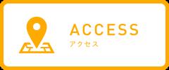 ACCESS 会社情報