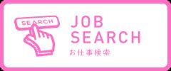 JOB SEARCH お仕事検索