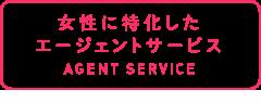 AGENT SERVICE 女性に特化したエージェントサービス