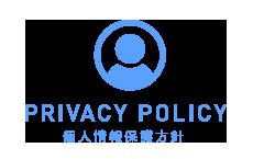 PRIVACY POLICY 個人情報保護方針