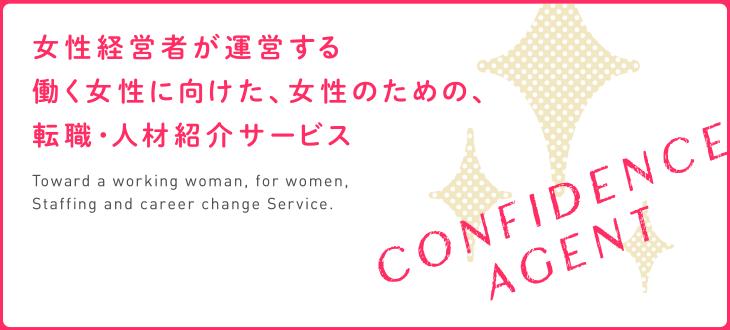 女性経営者が運営する働く女性に向けた、女性のための、転職・人材紹介サービス